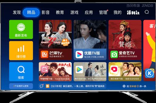 TCL智能电视安装当贝市场