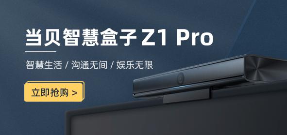 当贝智慧盒子Z1 Pro