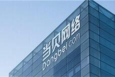 """当贝入选""""杭州高新区(滨江)2020年度上市后备企业"""""""