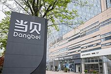 中科院《互联网周刊》发布2021中国准独角兽企业100强,当贝上榜