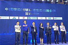 中国移动与当贝达成战略合作 共同推动智慧家庭生态