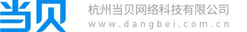 杭州當貝網絡科技有限公司