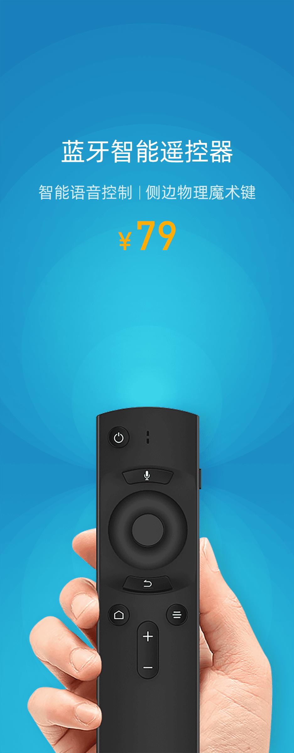 蓝牙智能遥控器