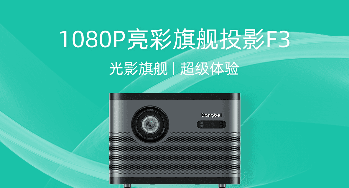 1080P亮彩旗舰投影F3